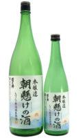 【期間限定】澤乃井 朝懸けのお酒