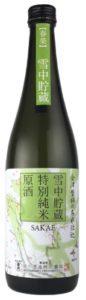 【本数限定】榮川酒造 雪中貯蔵 特別純米原酒