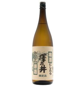 【季節限定】梅酒にしたらおいしい原酒