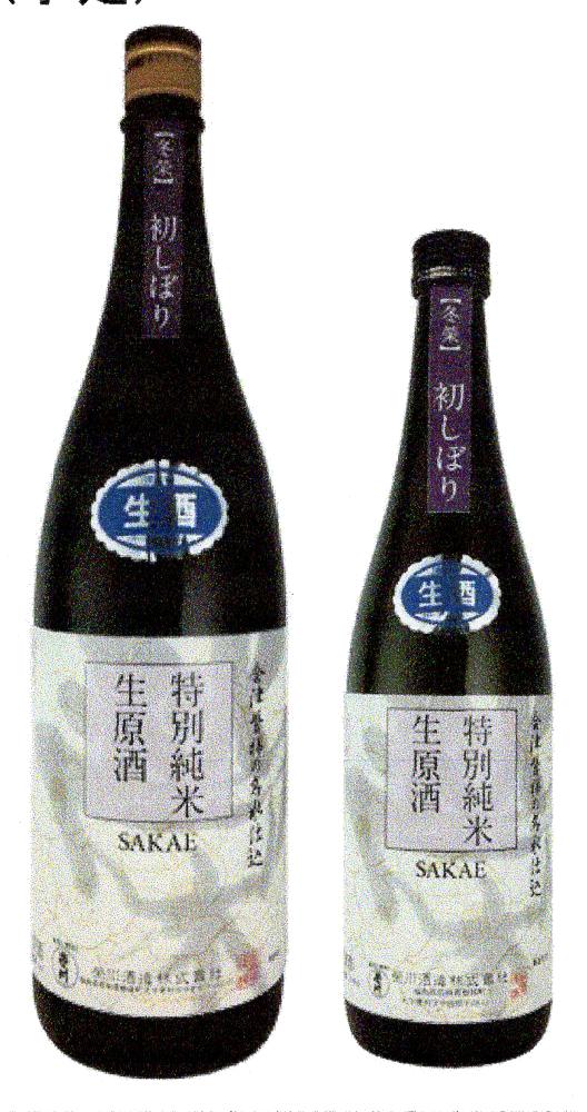 【季節限定】榮川 初しぼり 特別純米酒 生原酒